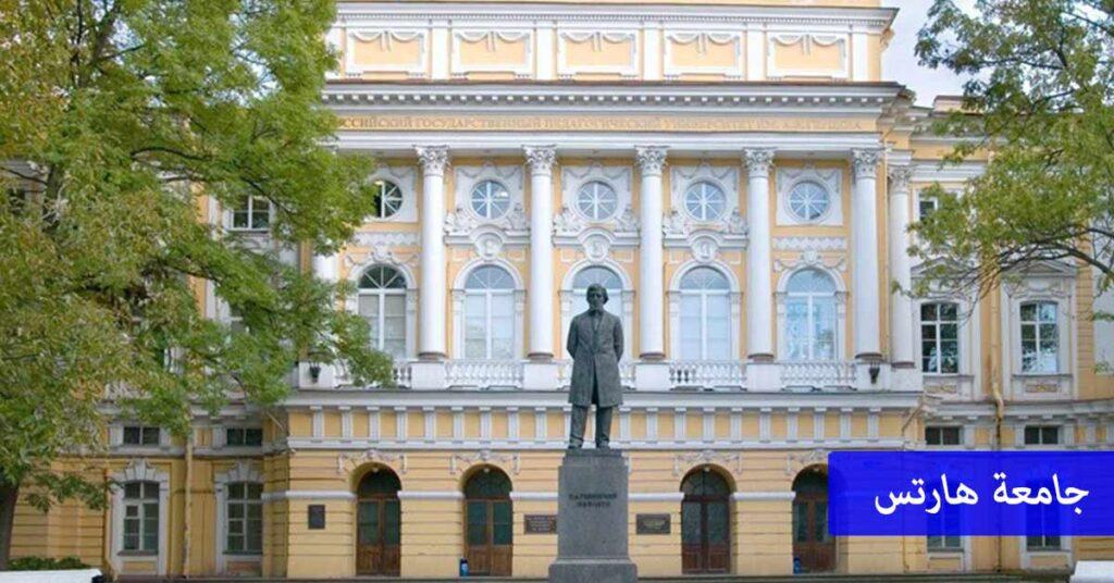 جامعة-هارتس--من-أرخص-10-جامعات-في-روسيا