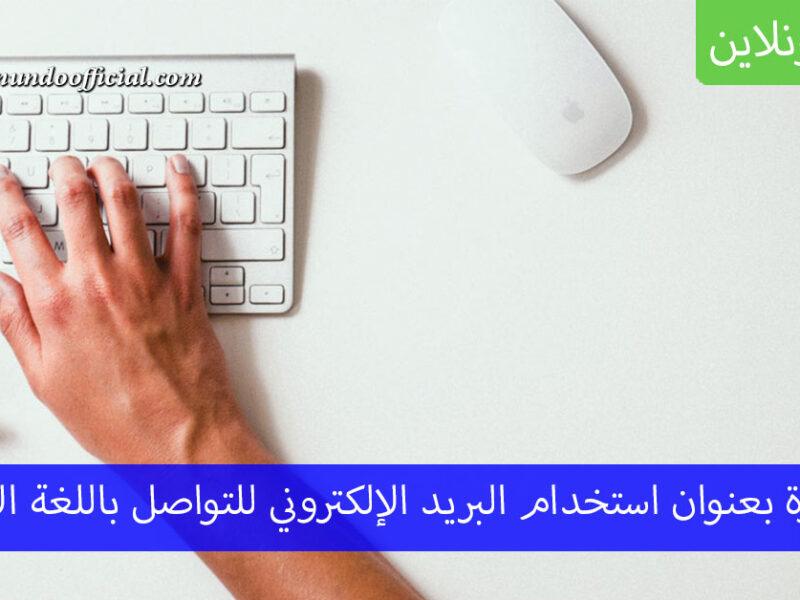 دورة مجانية بعنوان استخدام البريد الإلكتروني للتواصل باللغة الإنجليزية من جامعة واشنطن