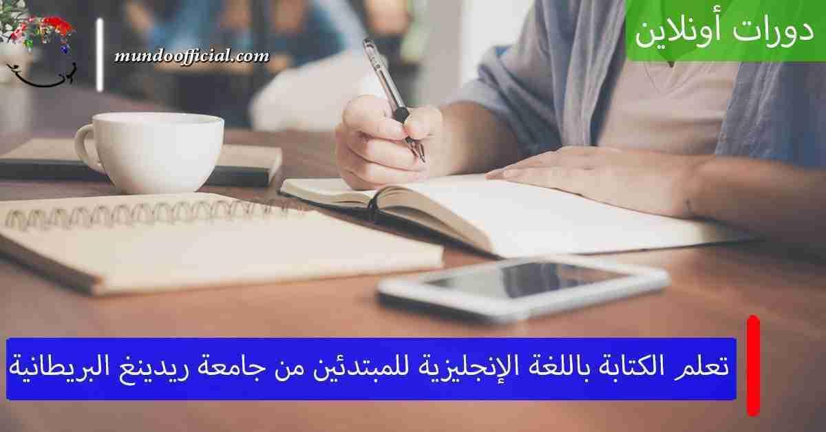 دورة مجانية في تعلم الكتابة باللغة الإنجليزية للمبتدئين من جامعة ريدينغ البريطانية