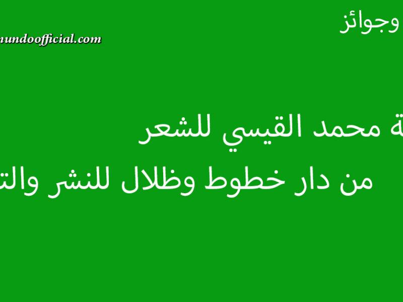 مسابقة محمد القيسي للشعر من دار خطوط وظلال العربية
