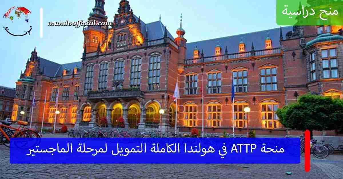 منحة ATTP في هولندا 2021 من جامعة جرونينجن الكاملة التمويل لمرحلة الماجستير