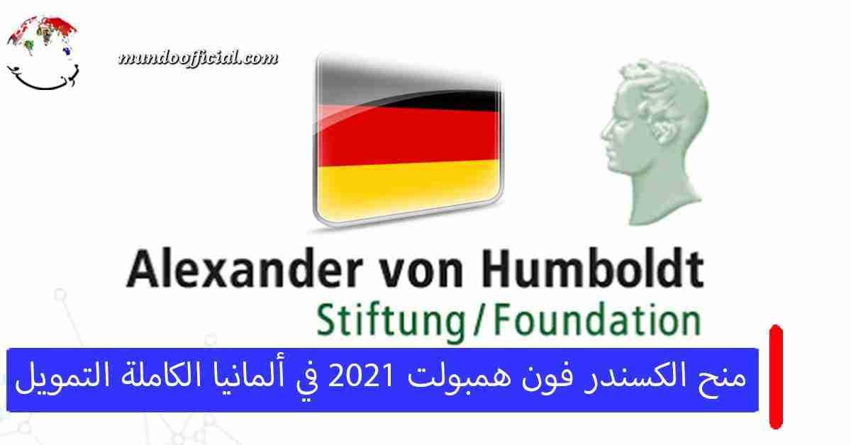 منح الكسندر فون همبولت 2021 في ألمانيا الكاملة التمويل لمرحلة الدكتوراه