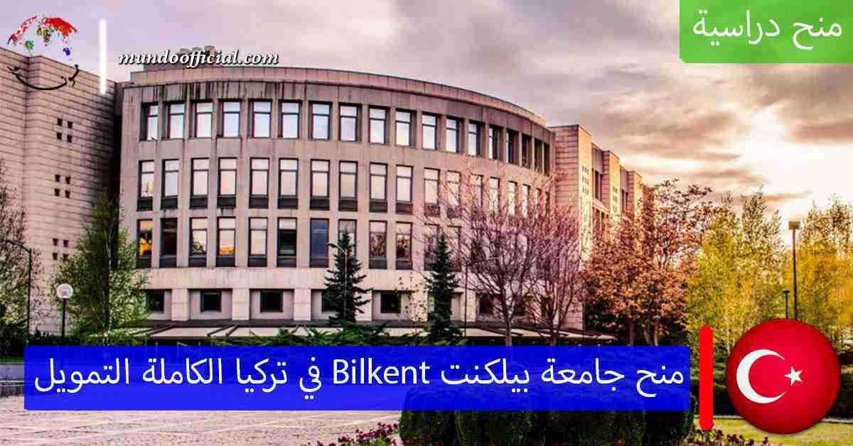 منح جامعة بيلكنت Bilkent 2021 في تركيا الكاملة التمويل للماجستير والدكتوراه