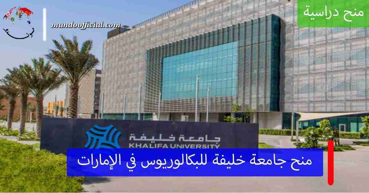 منح جامعة خليفة للبكالوريوس 2021 في الإمارات العربية المتحدة لتمويل الدراسة