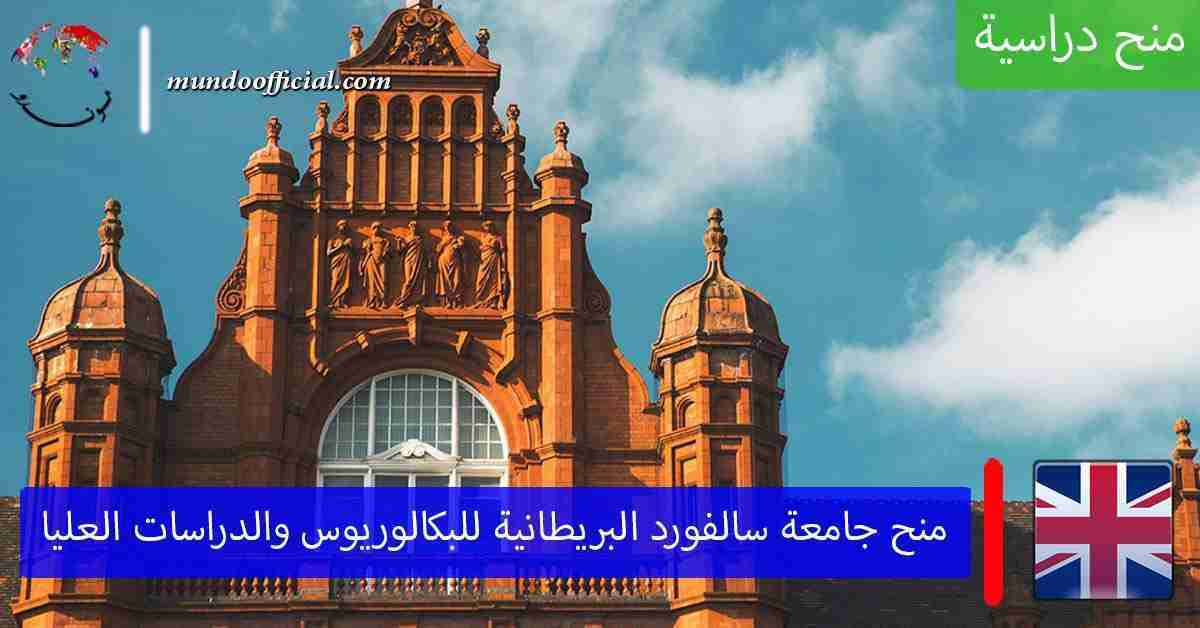 منح جامعة سالفورد في بريطانيا الجزئية التمويل للبكالوريوس والدراسات العليا