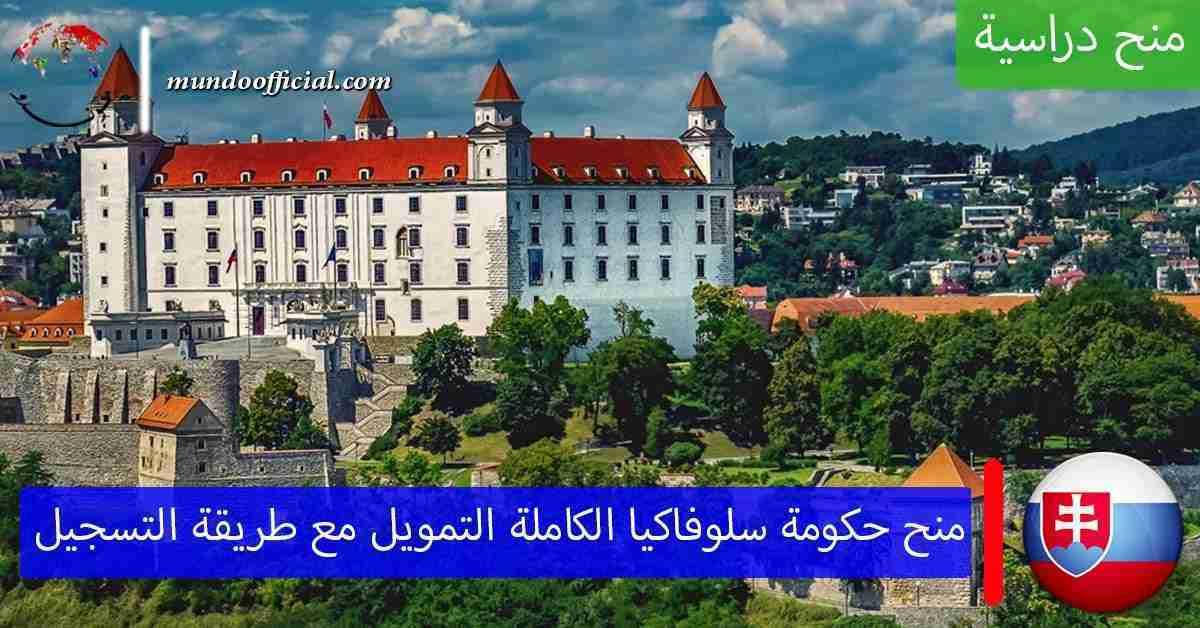 منح حكومة سلوفاكيا 2021 الكاملة التمويل مع طريقة التسجيل خطوة بخطوة