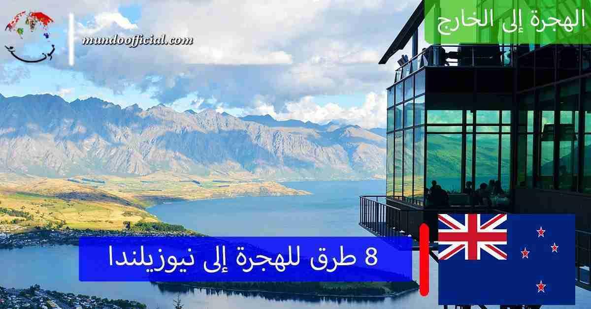 إليك 8 طرق للهجرة إلى نيوزيلندا 2021 والعمل والعيش والاستقرار
