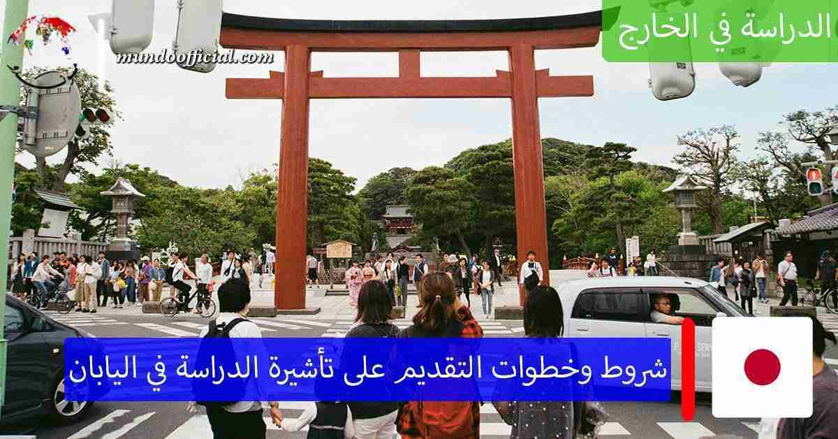 تأشيرة الدراسة في اليابان – ما هي شروط وخطوات التقديم للحصول عليها؟