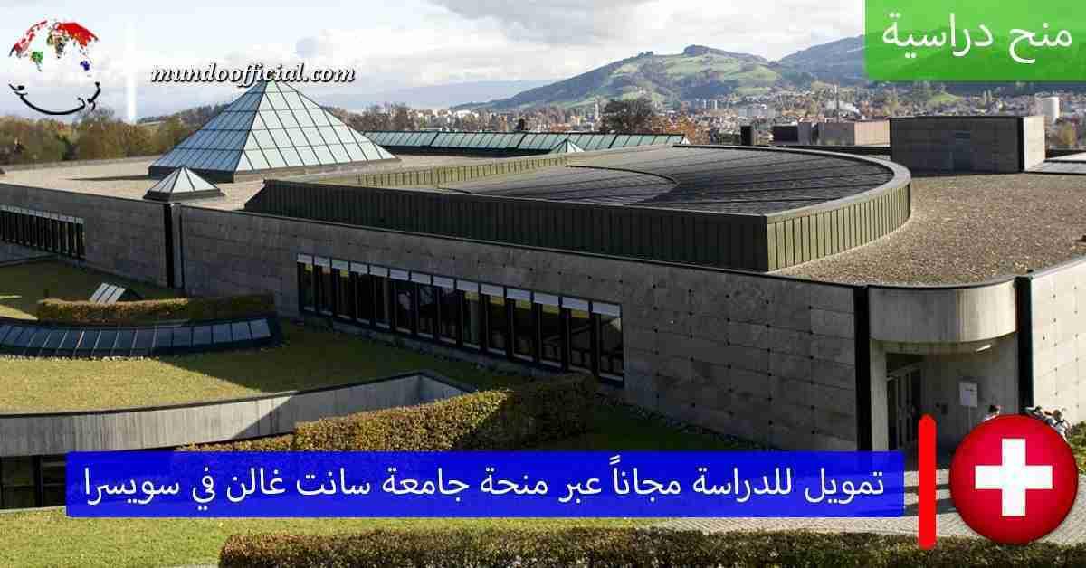 منحة جامعة سانت غالن 2021 للدراسة مجاناً في سويسرا لمرحلة البكالوريوس