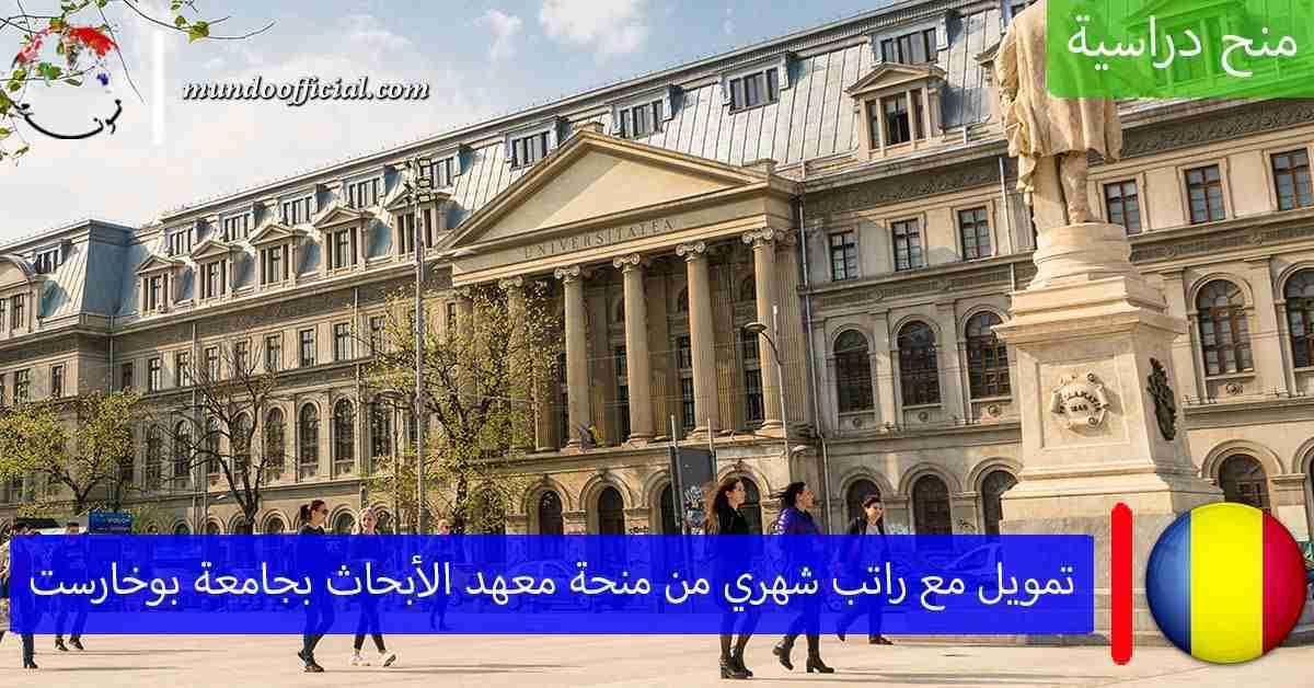 منحة معهد الأبحاث بجامعة بوخارست في رومانيا الكاملة التمويل لدراسة ما بعد الدكتوراه