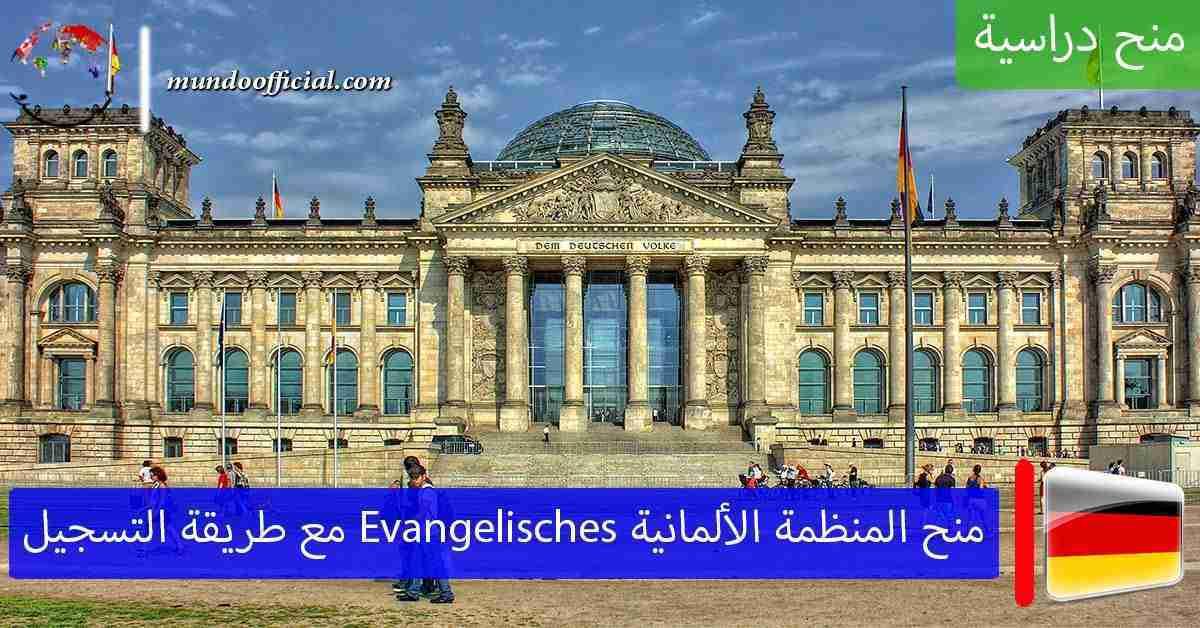 منح المنظمة الألمانية Evangelisches Studienwerk 2021 الكاملة التمويل مع طريقة التسجيل