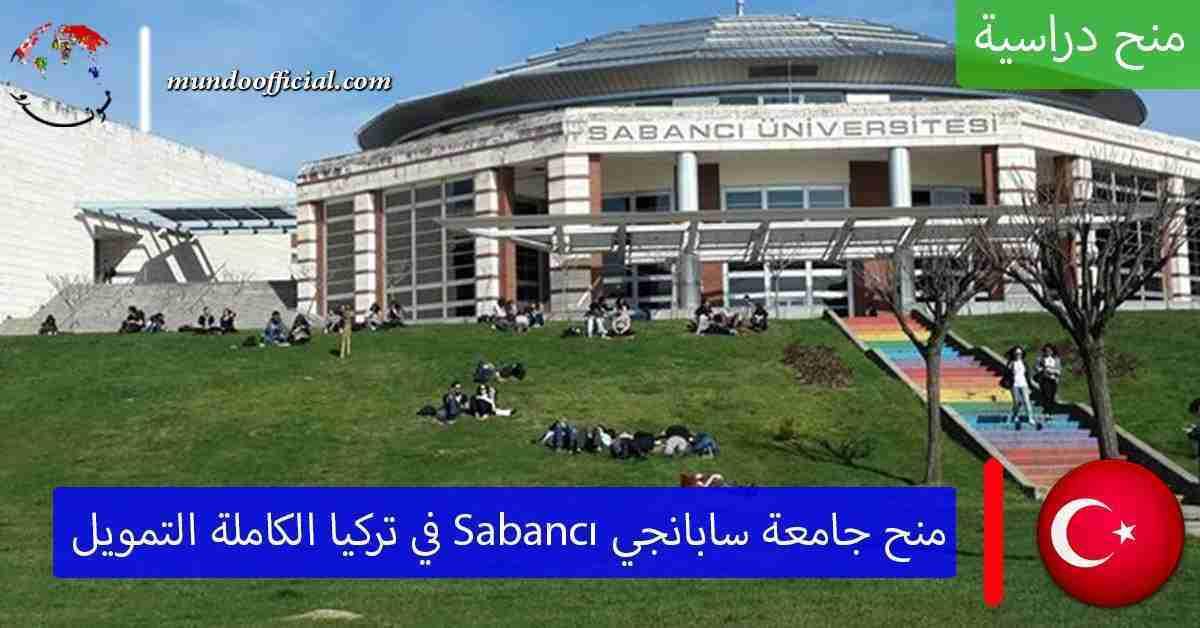 منح جامعة سابانجي في تركيا 2021 الكاملة التمويل للماجستير والدكتوراه