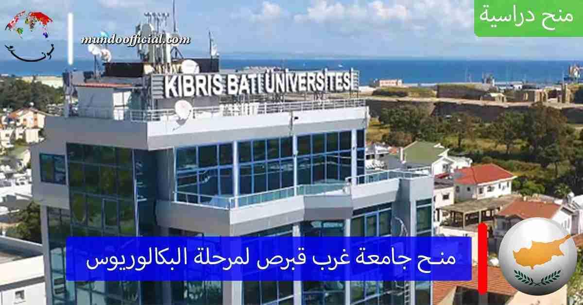 منح جامعة غرب قبرص 2021 لمرحلة البكالوريوس مع إعفاء كامل من الرسوم الدراسية