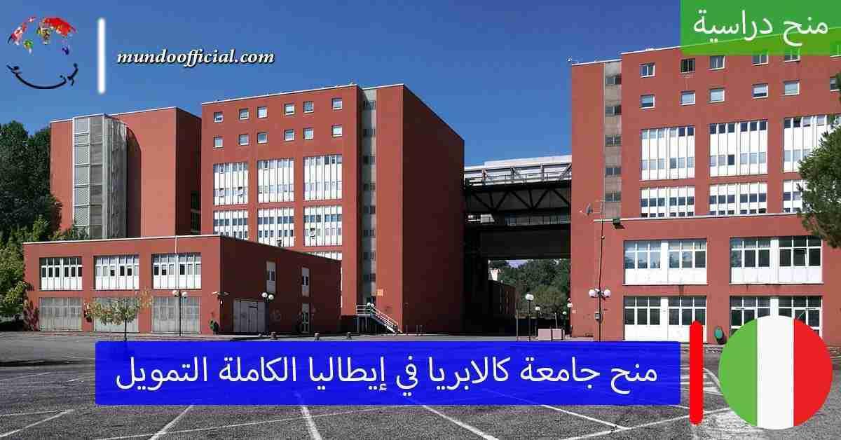 منح جامعة كالابريا في إيطاليا الكاملة التمويل لدراسة الماجستير