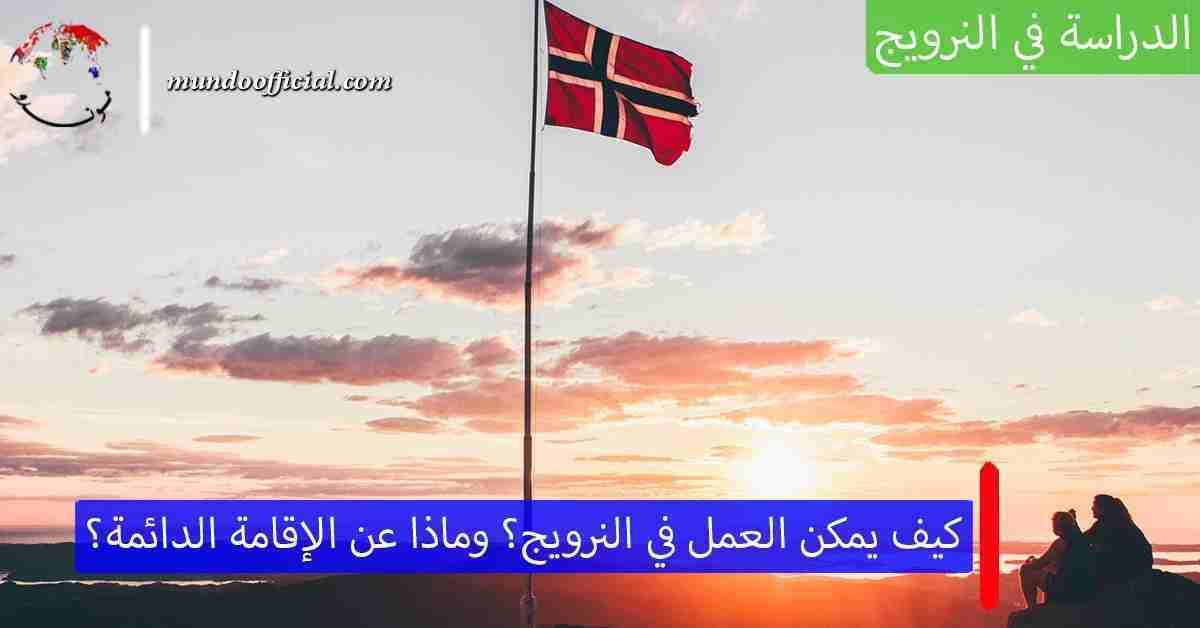 العمل في النرويج للطلاب أثناء الدراسة وبعدها وفرص الحصول على الإقامة الدائمة