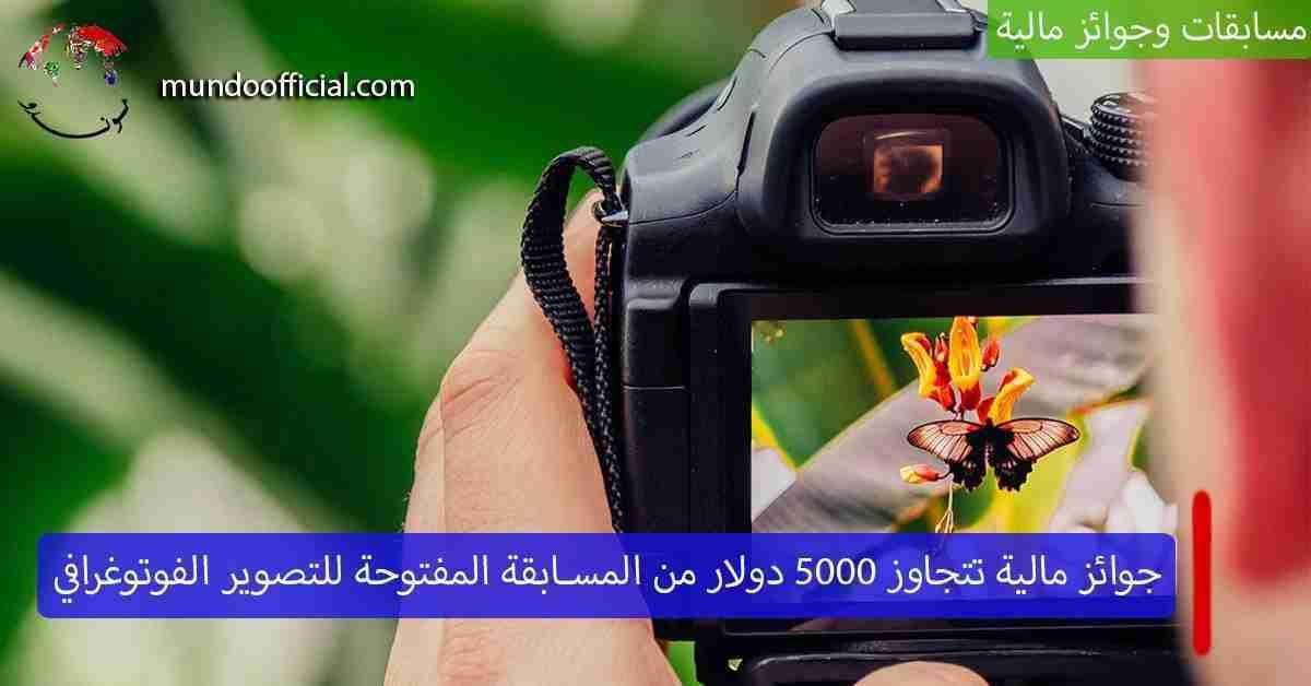 المسابقة المفتوحة للتصوير الفوتوغرافي من شركة سوني وجوائز مالية 5000 دولار
