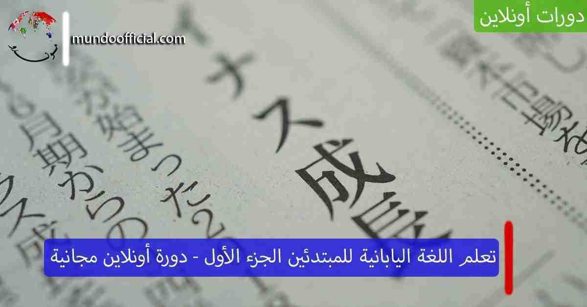 دورة اللغة اليابانية للمبتدئين 1 المجانية عبر الإنترنت مقدمة من جامعة سانت بطرسبرغ