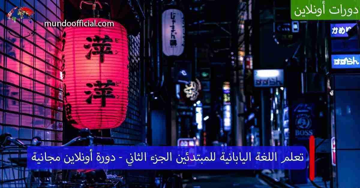 دورة اللغة اليابانية للمبتدئين 2 المجانية عبر الإنترنت مقدمة من جامعة سانت بطرسبرغ