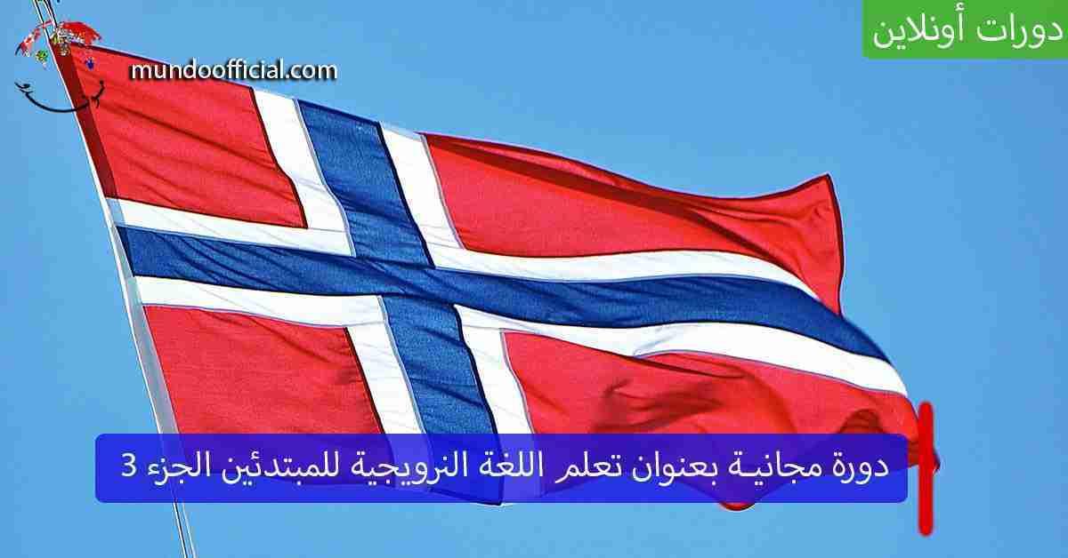 دورة مجانية بعنوان اللغة النرويجية للمبتدئين الجزء 3 من الجامعة النرويجية للعلوم والتكنولوجيا