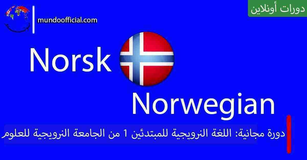 دورة مجانية بعنوان اللغة النرويجية للمبتدئين 1 من الجامعة النرويجية للعلوم والتكنولوجيا