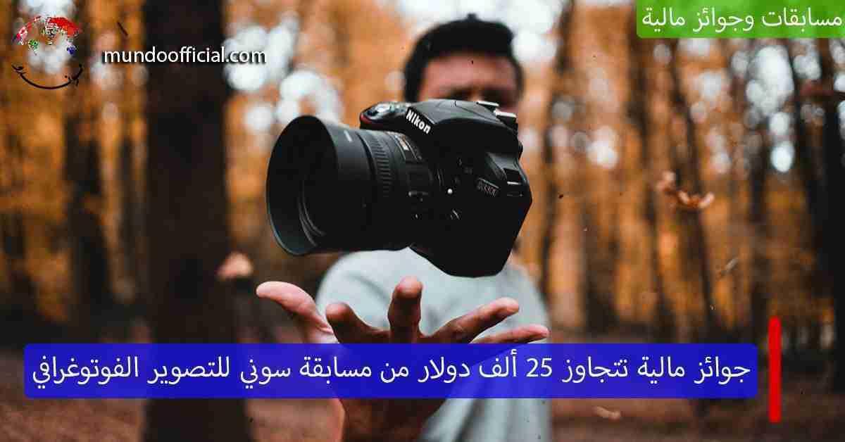 مسابقة المحترفين للتصوير الفوتوغرافي من شركة سوني وجوائز مالية تتجاوز 25 ألف دولار