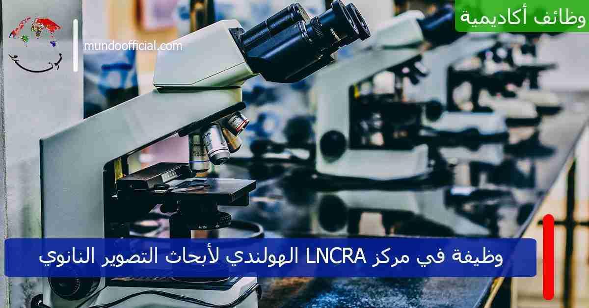 وظيفة في مركز ARCNL الهولندي لأبحاث NANOLITHOGRAPHY لمرحلة بعد الدكتوراه