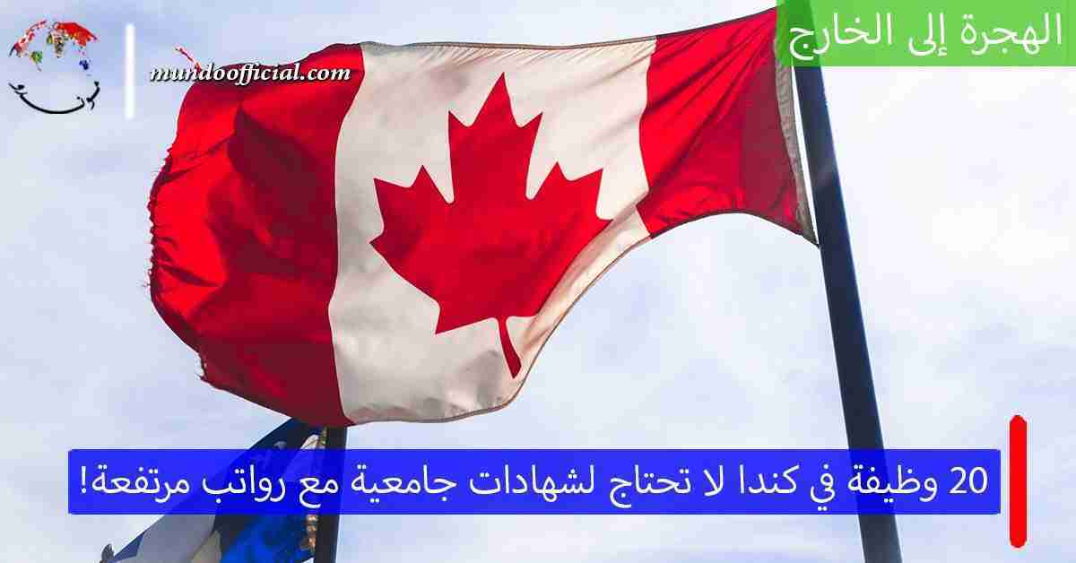 20 وظيفة في كندا لا تحتاج لشهادات جامعية وتمنح رواتب مرتفعة!