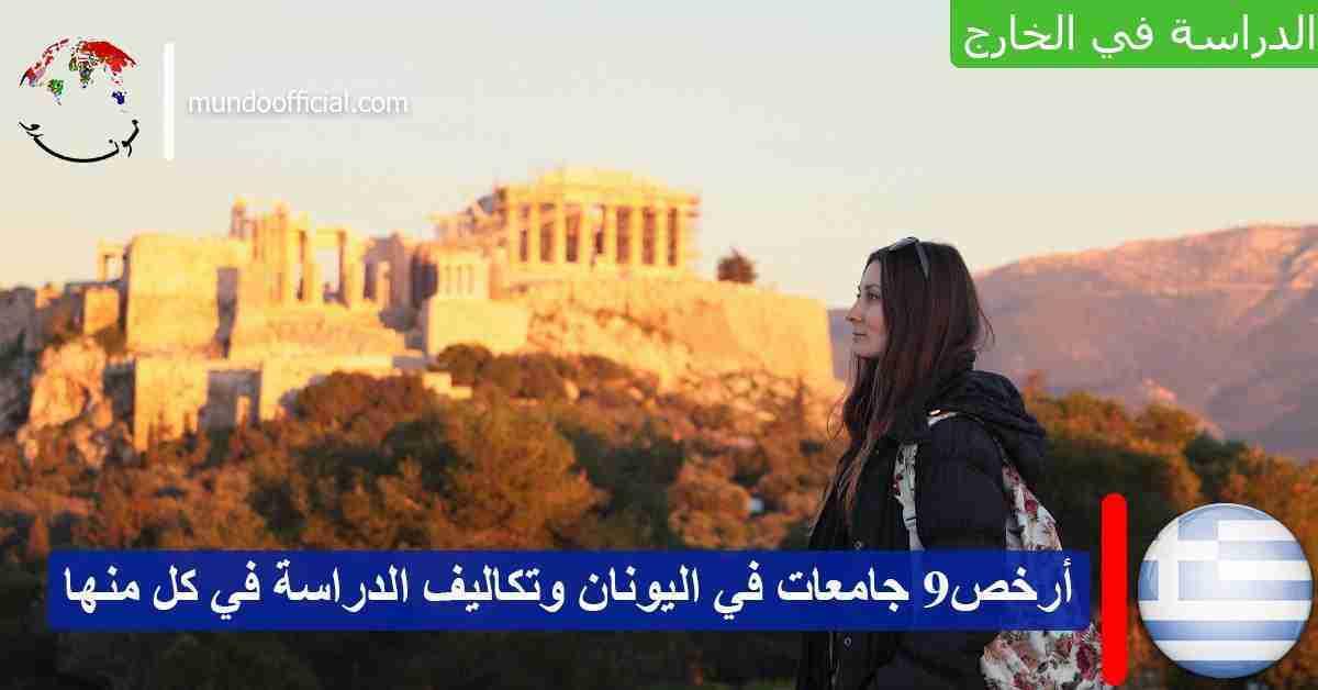 أرخص 9 جامعات في اليونان وتكاليف الدراسة في كل منها
