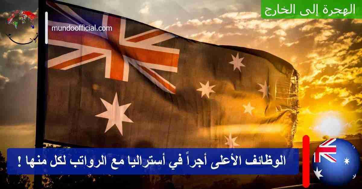 أفضل المهن في أستراليا 2021 – الوظائف الأعلى أجراً في أستراليا مع الرواتب