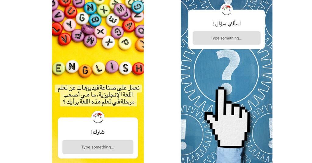 ادفع المتابعين للتفاعل عبر Instagram Stories Stickers - ملصق السؤال