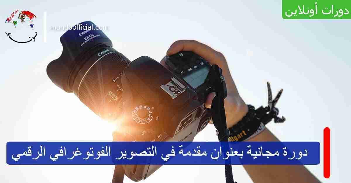 دورة مجانية بعنوان مقدمة في التصوير الفوتوغرافي الرقمي من منصة أليسون Alison
