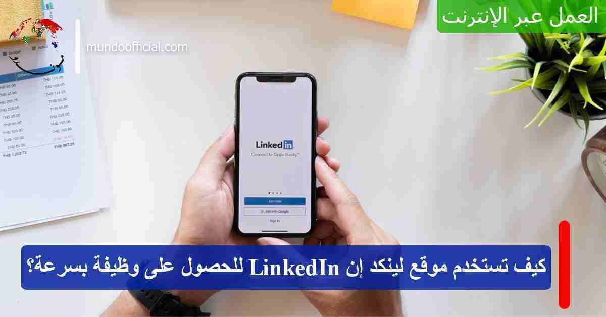 كيف تستخدم موقع لينكد إن LinkedIn للحصول على وظيفة بسرعة للعام 2021