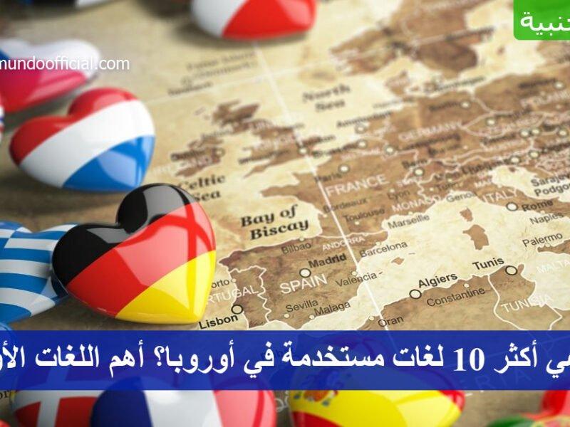 ما هي أكثر 10 لغات مستخدمة في أوروبا؟ تعرف على أهم اللغات في أوروبا