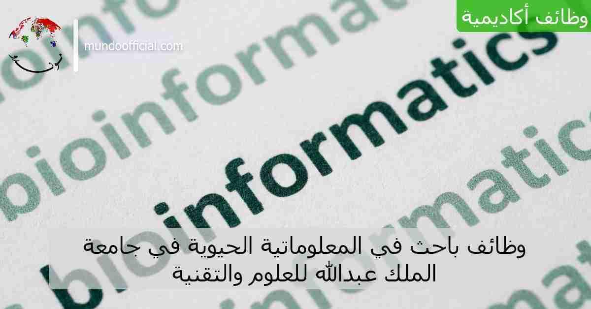 وظائف باحث في المعلوماتية الحيوية في جامعة الملك عبدالله للعلوم والتقنية لما بعد الدكتوراه