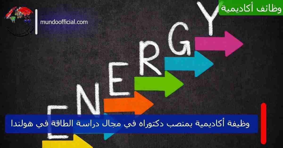 وظيفة أكاديمية بمنصب دكتوراه في مجال دراسة الطاقة في هولندا