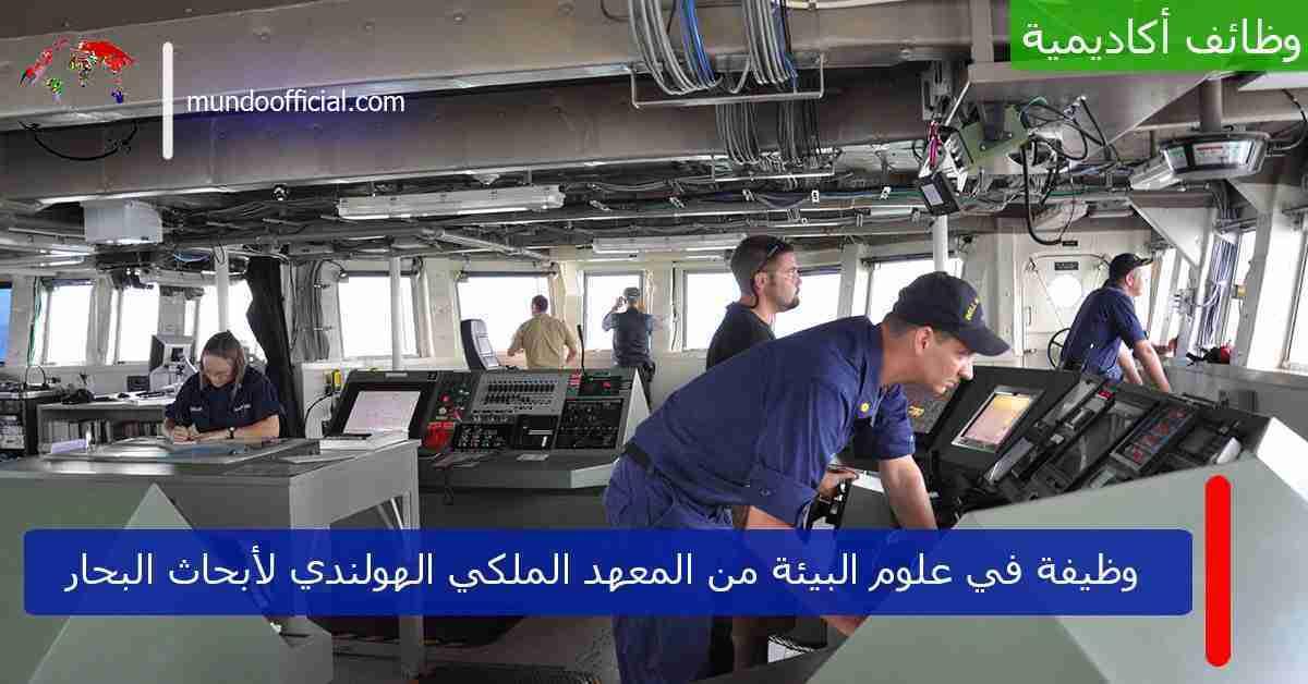 وظيفة أكاديمية في علوم البيئة من المعهد الملكي الهولندي لأبحاث البحار (NIOZ)