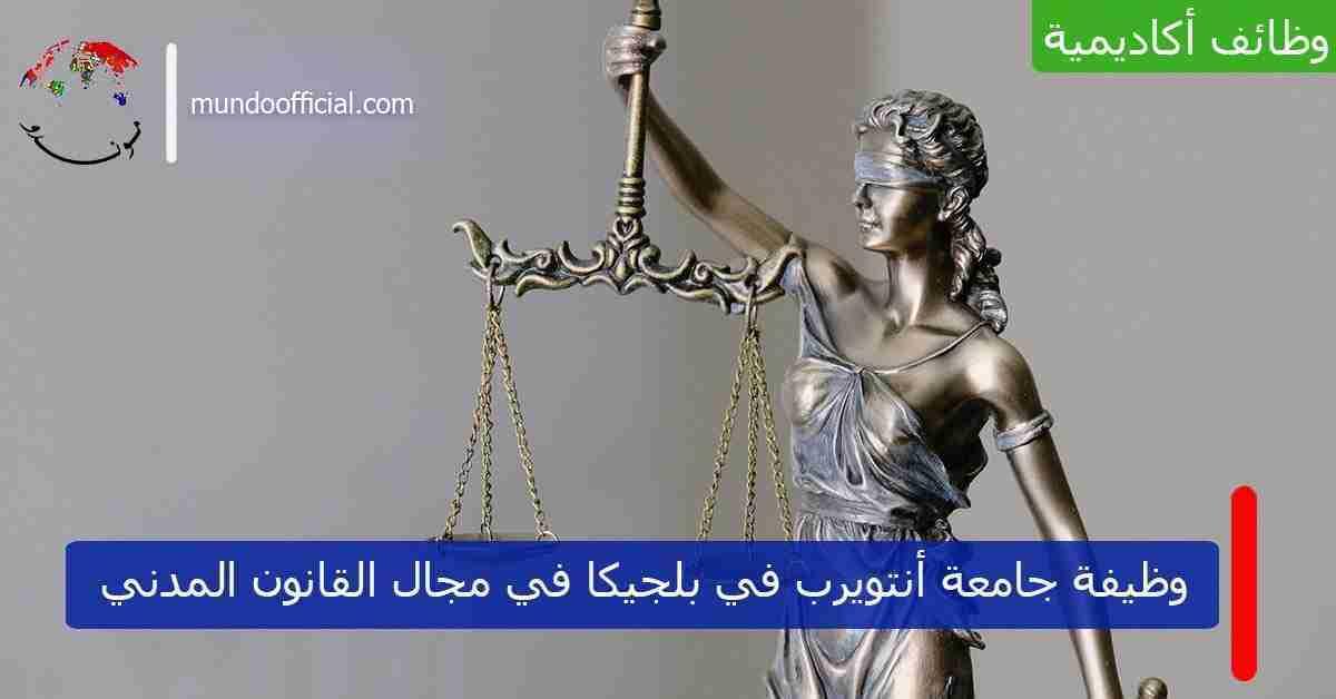 وظيفة شاغرة في جامعة Antwerp في بلجيكا في مجال القانون المدني