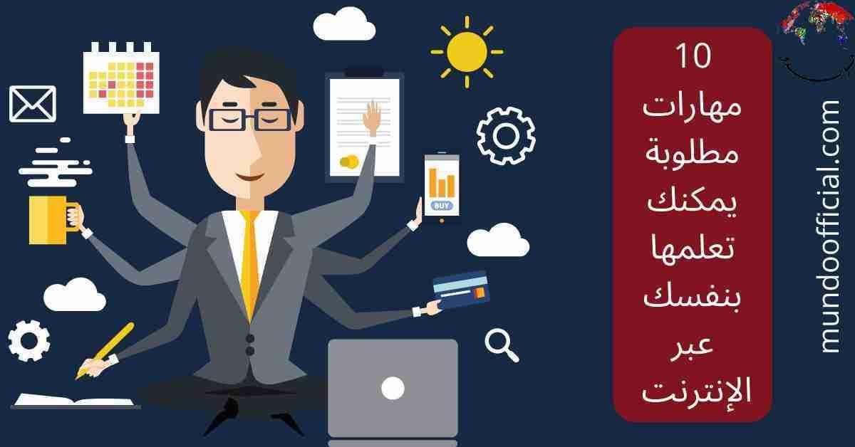 تعلم مهارات جديدة: 10 مهارات مطلوبة يمكنك تعلمها بنفسك عبر الإنترنت