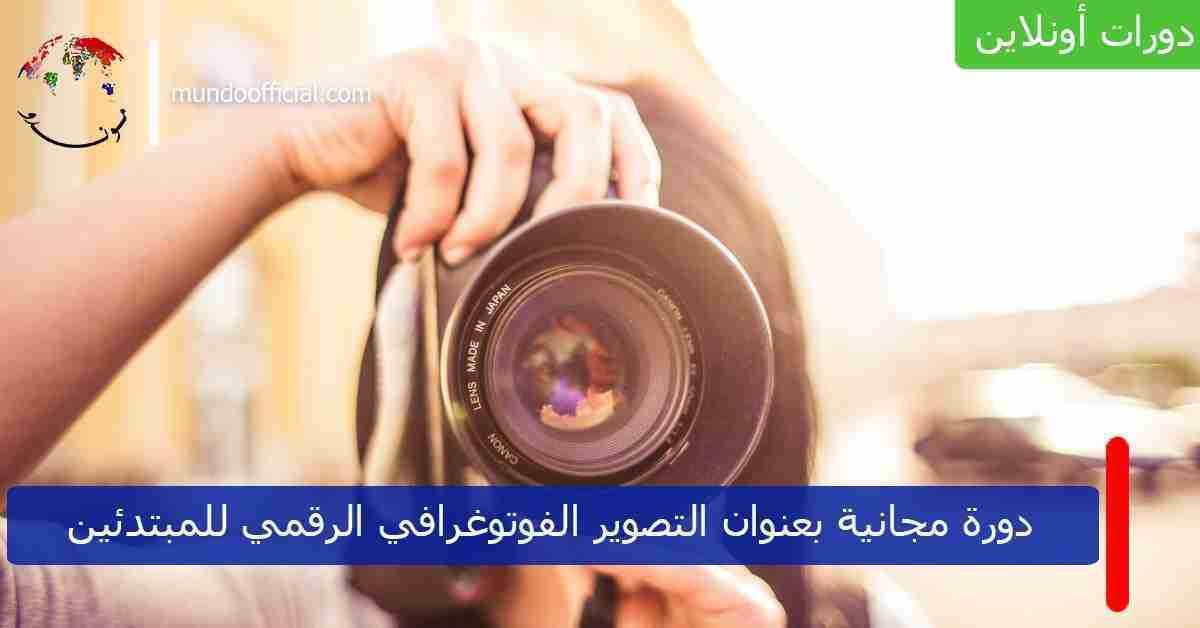 دورة مجانية بعنوان التصوير الفوتوغرافي الرقمي للمبتدئين من منصة أليسون Alison