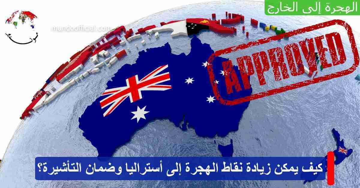 كيف يمكنك زيادة نقاط الهجرة إلى أستراليا لضمان تأشيرة الهجرة؟
