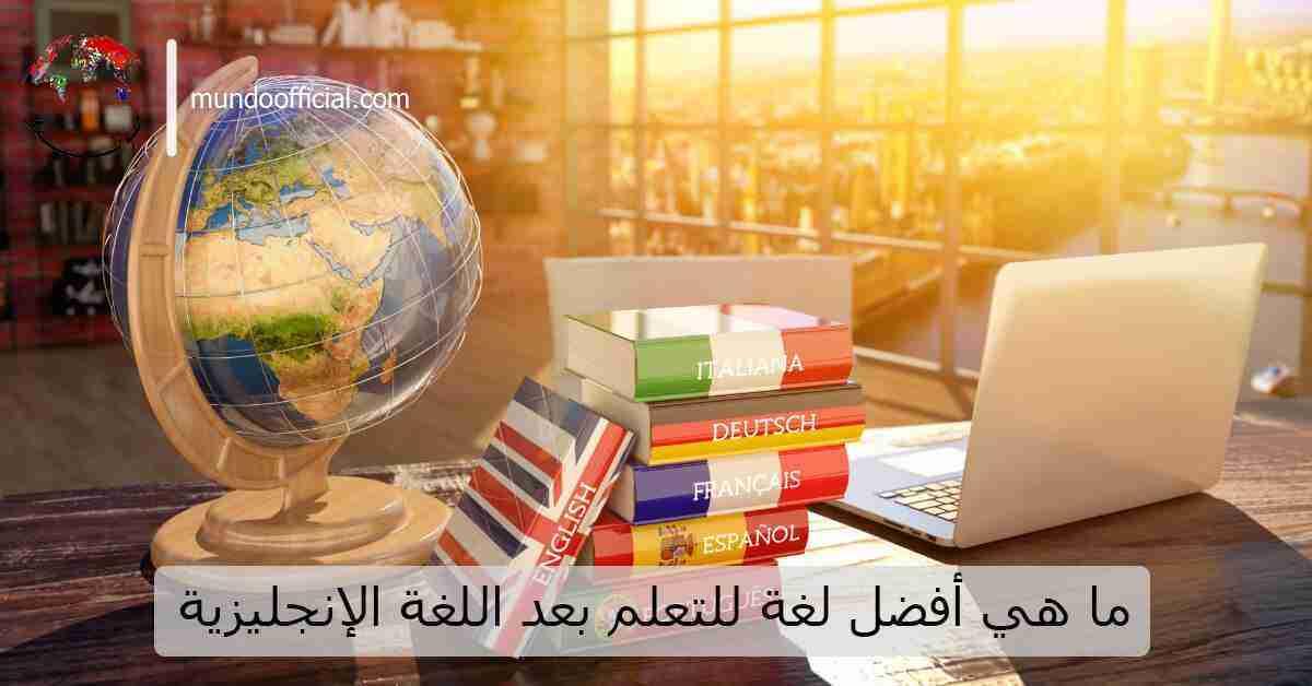ما هي أفضل لغة للتعلم بعد اللغة الإنجليزية؟ وكيف تختارها؟