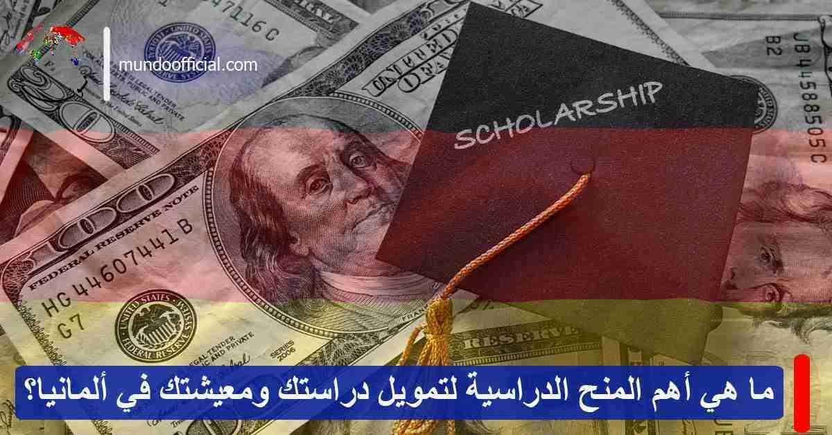 ما هي أهم المنح الدراسية لتمويل دراستك ومعيشتك في ألمانيا للعام 2022؟