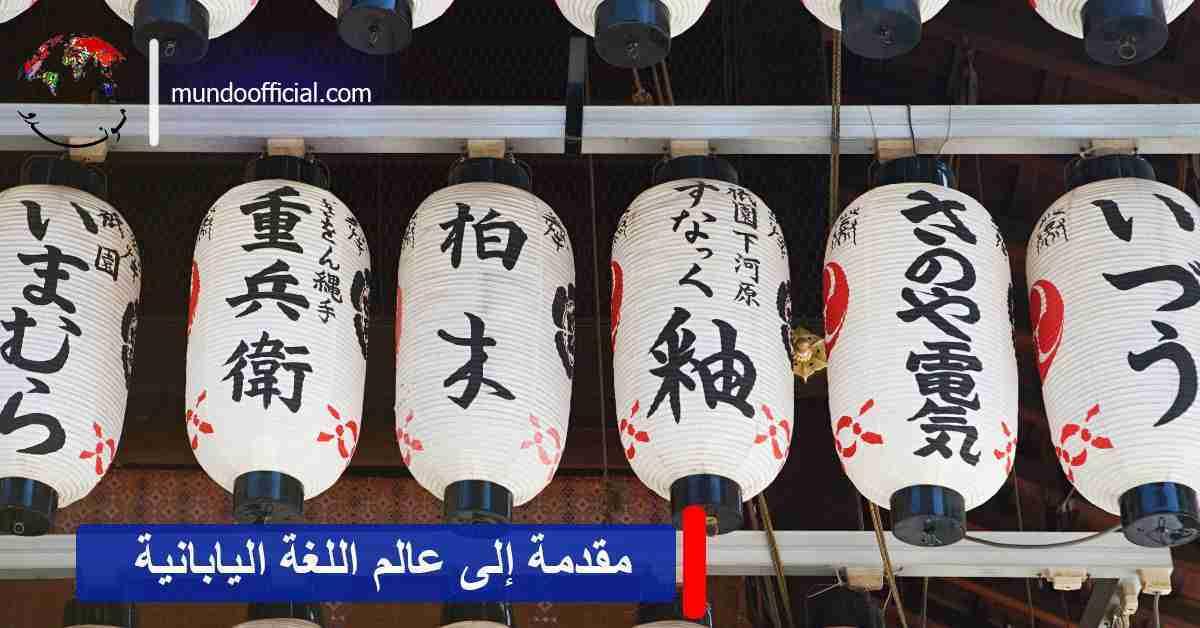 مقدمة إلى عالم اللغة اليابانية لعشاق اللغة ومتعلميها!