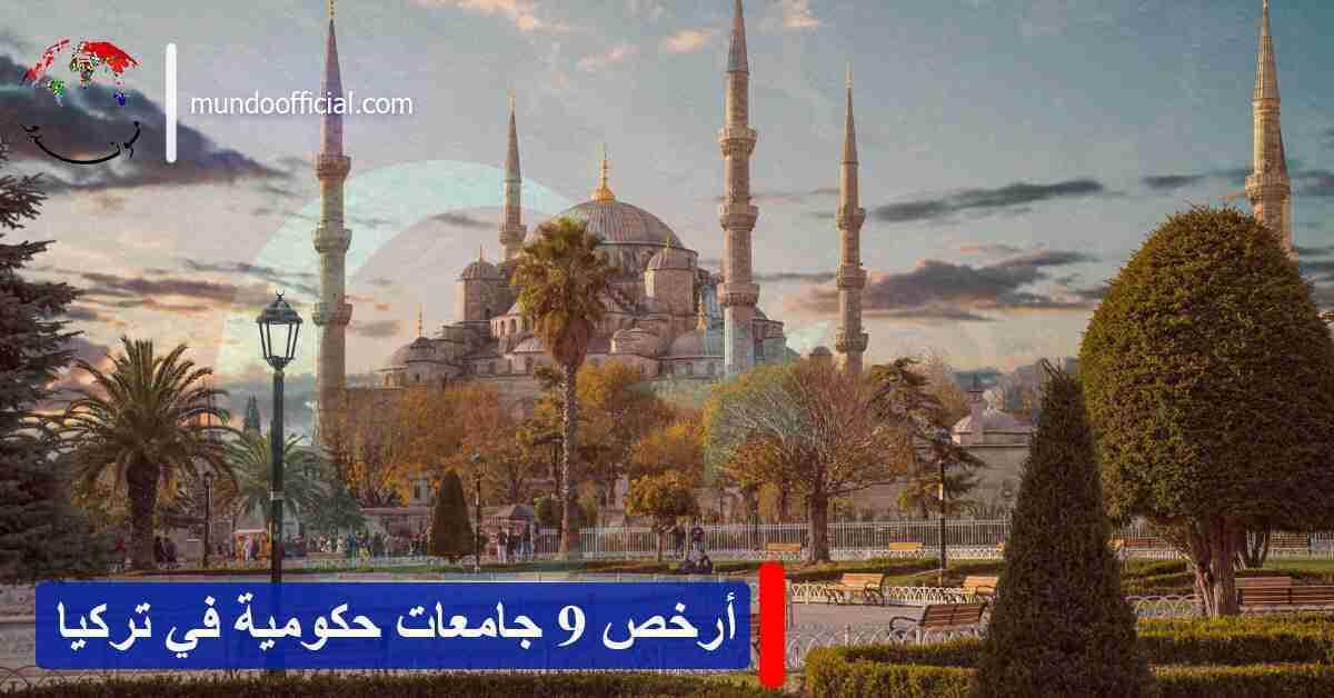 أرخص 9 جامعات حكومية في تركيا 2021 وتكاليف الدراسة في كل منها