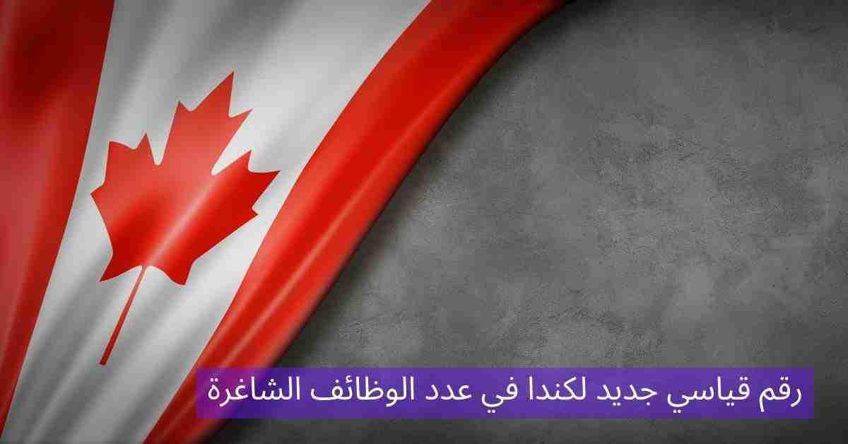 كندا تحقق رقم قياسي جديد في عدد الوظائف الشاغرة لعام 2021
