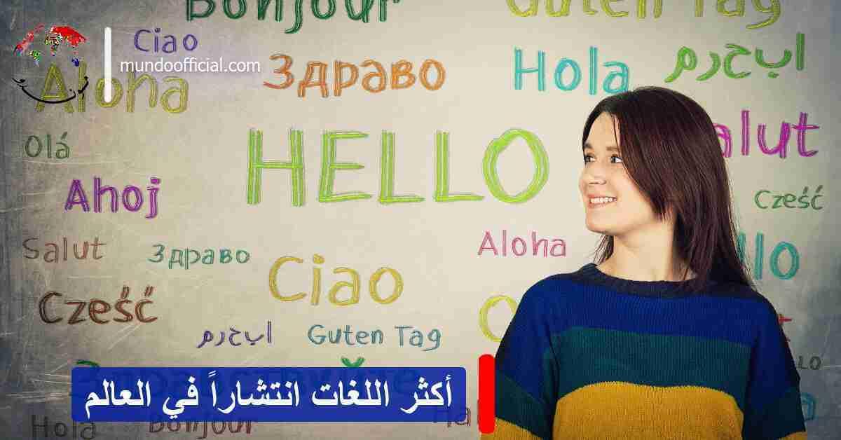 ما هي أكثر لغة متداولة في العالم؟ تعرف على أكثر اللغات استعمالاً في العالم!